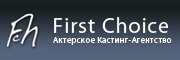 First Choice — Актёрское кастинг-агентство