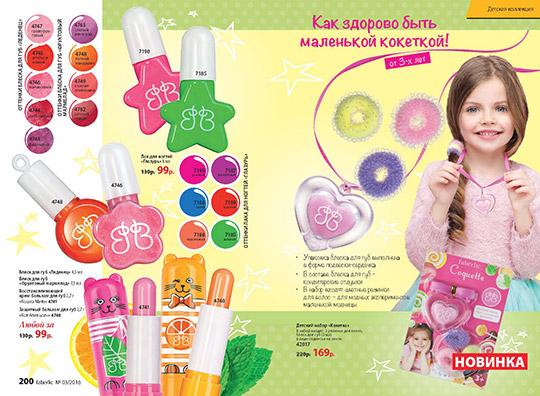 Модель President Kids Елизавета Баранова в фоторекламе новой линии косметики от Faberlic!